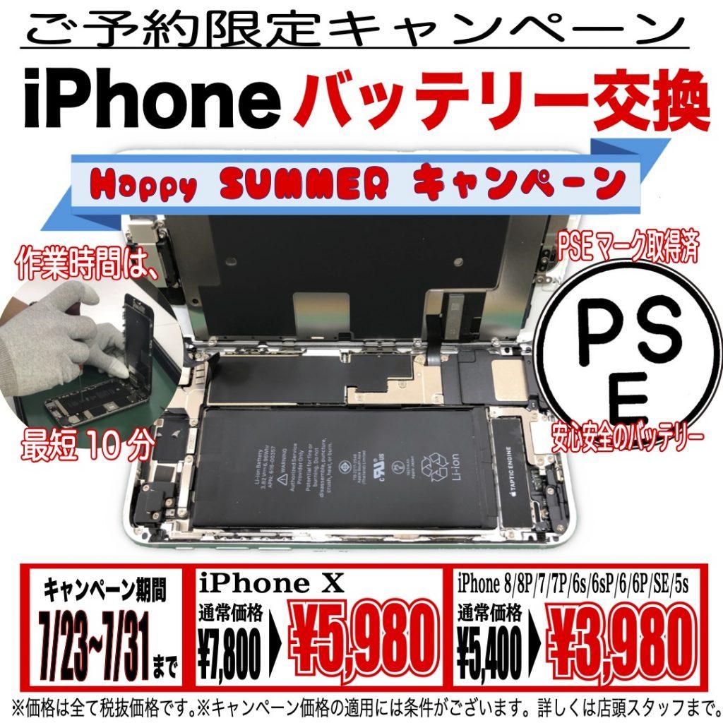 三重県内でiPhoneのバッテリー交換が安い